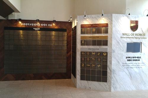 기부자 명예의 전당(Donor's Wall)(5백만 원 이상)