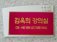 김옥희 강의실