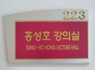 홍성호 강의실