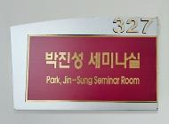박진성 세미나실