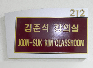 김준석 강의실
